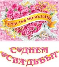 Открытка С Днем свадьбы! 8-16-046А
